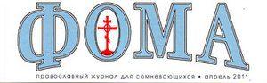 """Журнал """"Фома"""""""